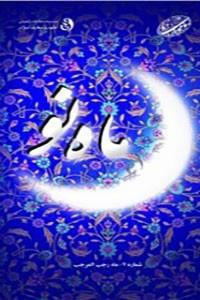 نسخه دیجیتالی کتاب ماه نو - رجب المرجب