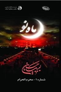 نسخه دیجیتالی کتاب ماه نو - محرم الحرام