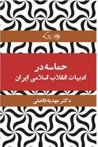 نسخه دیجیتالی کتاب حماسه در ادبیات انقلاب اسلامی ایران