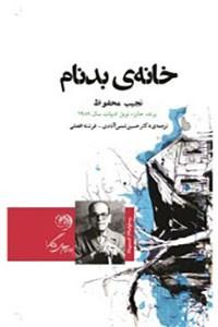 نسخه دیجیتالی کتاب خانه ی بدنام