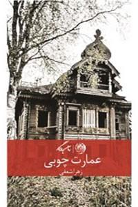 نسخه دیجیتالی کتاب عمارت چوبی