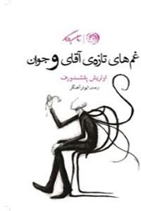 نسخه دیجیتالی کتاب غم های تازه ی آقای و جوان