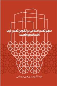 نسخه دیجیتالی کتاب سهم تمدن اسلامی در تکوین تمدن غرب
