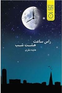 نسخه دیجیتالی کتاب راس ساعت هشت شب