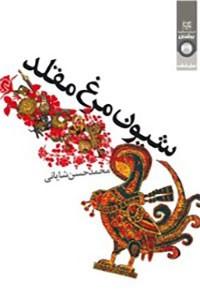 نسخه دیجیتالی کتاب شیون مرغ مقلد