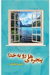 نسخه دیجیتالی کتاب پنجره های رو به خدا