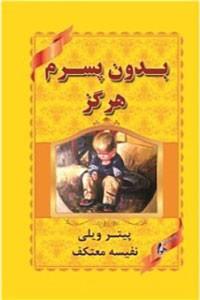 نسخه دیجیتالی کتاب بدون پسرم هرگز