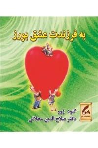 نسخه دیجیتالی کتاب به فرزندت عشق بورز