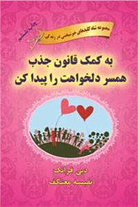 نسخه دیجیتالی کتاب به کمک قانون جذب همسر دلخواهت را پیدا کن