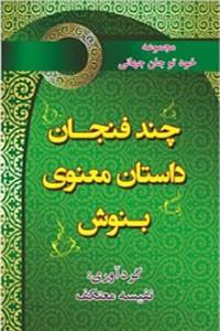 نسخه دیجیتالی کتاب چند فنجان داستان معنوی بنوش