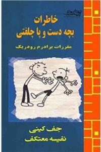نسخه دیجیتالی کتاب خاطرات بچه دست و پا چلفتی - مقررات برادرم رودریک