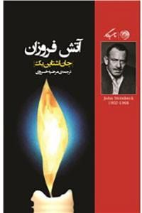 نسخه دیجیتالی کتاب آتش فروزان
