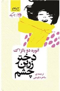 نسخه دیجیتالی کتاب دختر زرین چشم