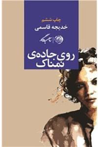 نسخه دیجیتالی کتاب روی جاده ی نمناک