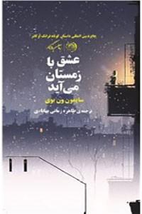نسخه دیجیتالی کتاب عشق با زمستان می آید