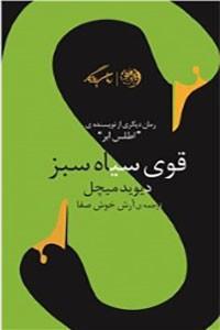نسخه دیجیتالی کتاب قوی سیاه سبز