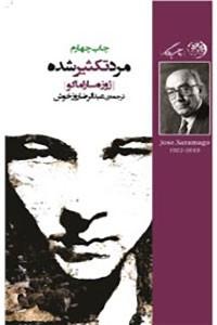 نسخه دیجیتالی کتاب مرد تکثیرشده