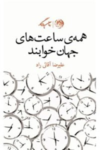 نسخه دیجیتالی کتاب همه ی ساعت های جهان خوابند