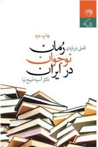 نسخه دیجیتالی کتاب تأملی درباره رمان نوجوان در ایران