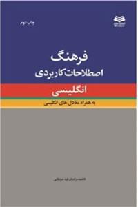 نسخه دیجیتالی کتاب فرهنگ اصطلاحات کاربردی انگلیسی