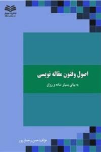 نسخه دیجیتالی کتاب اصول و فنون مقاله نویسی