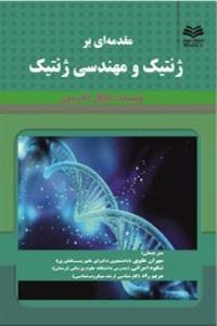 نسخه دیجیتالی کتاب مقدمه ای بر ژنتیک و مهندسی ژنتیک