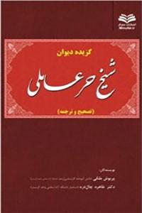 نسخه دیجیتالی کتاب گزیده دیوان شیخ حرعاملی