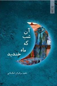 نسخه دیجیتالی کتاب آن شب که ماه خندید