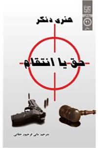 نسخه دیجیتالی کتاب حق یا انتقام