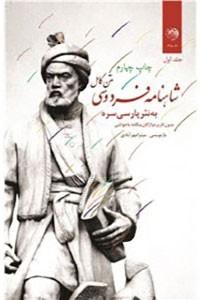 نسخه دیجیتالی کتاب شاهنامه فردوسی به نثر پارسی سره - جلد اول