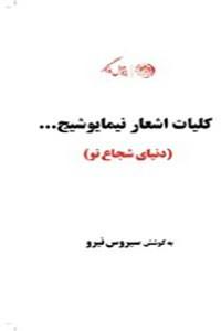 نسخه دیجیتالی کتاب کلیات اشعار نیما یوشیج