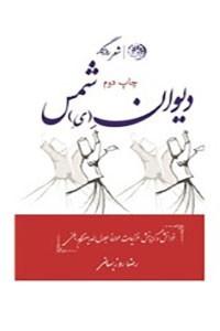 نسخه دیجیتالی کتاب دیوان شمس