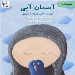 نسخه دیجیتالی کتاب صوتی آسمان آبی