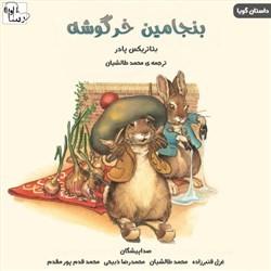 نسخه دیجیتالی کتاب صوتی بنجامین خرگوشه