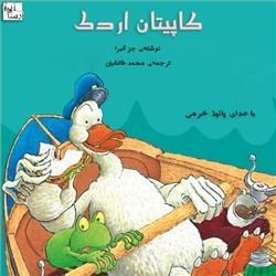 دانلود کتاب صوتی کاپیتان اردک