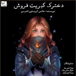 نسخه دیجیتالی کتاب صوتی دخترک کبریت فروش