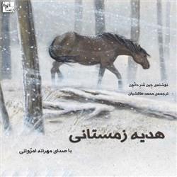 نسخه دیجیتالی کتاب صوتی هدیه زمستانی