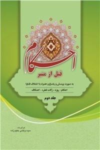 نسخه دیجیتالی کتاب احکام قبل از منبر - جلد دوم