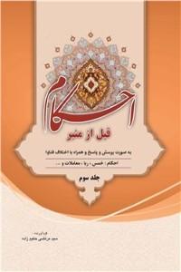 نسخه دیجیتالی کتاب احکام قبل از منبر - جلد سوم