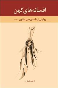 نسخه دیجیتالی کتاب افسانه های کهن - جلد اول