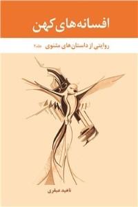نسخه دیجیتالی کتاب افسانه های کهن - جلد دوم