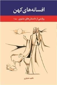 نسخه دیجیتالی کتاب افسانه های کهن - جلد سوم
