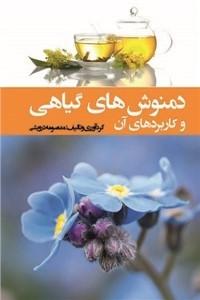 نسخه دیجیتالی کتاب دمنوش های گیاهی و کاربردهای آن