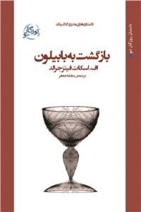 نسخه دیجیتالی کتاب بازگشت به بابیلون