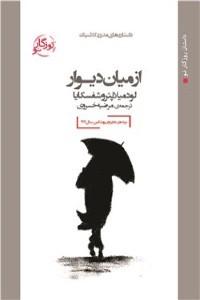 نسخه دیجیتالی کتاب از میان دیوار