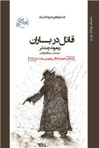 نسخه دیجیتالی کتاب قاتل در باران