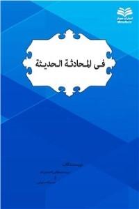 نسخه دیجیتالی کتاب فی المحادثة الحدیثة