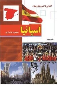 نسخه دیجیتالی کتاب آشنایی با کشورهای جهان : اسپانیا
