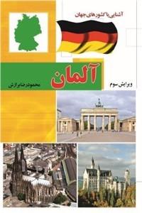 نسخه دیجیتالی کتاب آشنایی با کشورهای جهان : آلمان