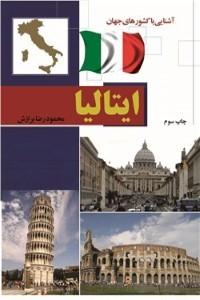 نسخه دیجیتالی کتاب آشنایی با کشورهای جهان : ایتالیا